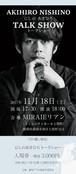 にしのあきひろトークショーin静岡 チケット【一般席】