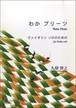 H0004 わか プリーツ(バイオリン/久留智之/楽譜)