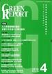 GREEN REPORT 2019年4月号