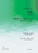 S3101 Pastorale(Koto2,17gen/Ludwig van Beethoven/Score)