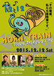 HORN TRAIN(町屋13:00発大塚着)