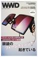 広まるSDGs、DXへの挑戦 眼鏡のフォームチェンジが起きている|WWD JAPAN Vol.2182
