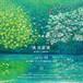 『漢方音楽 〜漢方薬による環境音楽〜』