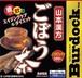 【山本漢方製薬】ごぼう茶100%3gX28包X6袋168ティーバッグ