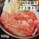 【厳選】A5飛騨牛すき焼き用(500g)肩ローススライス