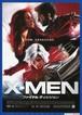 (2) X-MEN ファイナル ディシジョン