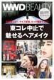 2020-21年秋冬東京コレクションビューティトレンド 東コレ中止で魅せるヘアメイク WWD BEAUTY Vol.592