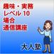 【実務コース】レベル10