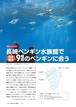 2019年1月発行号/巻頭グラビア/(長崎ペンギン水族館)