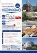 海鮮料理・歴史・文学が盛り沢山!九州最東端、大分県さいき市への旅