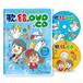 歌と絵のDVD&CD
