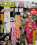 るるぶ京都13号FREE秋冬