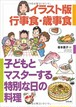 イラスト版行事食・歳事食―子どもとマスターする特別な日の料理 単行本