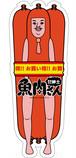ステッカー「魚肉さんお買い得状態」耐水ステッカー