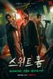 ☆韓国ドラマ☆《Sweet Home -俺と世界の絶望-》Blu-ray版 全10話 送料無料!