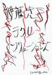 西山雪包『伊藤忠テクレソリューションズ』