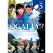 『オガッタ!?』DVD5巻