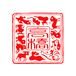 Web落款<705>篆書体(21mm印)