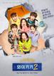 ☆韓国ドラマ☆《ウラチャチャワイキキ2》Blu-ray版 全16話 送料無料!