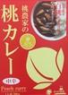 桃農家の桃カレー
