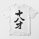 T-Shirt [十八才]