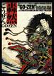 【DVD】『轟然~GO-ZEN~』 「GO」