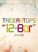 "【BOOK+CD】連載・おとといミーティング TRICERATOPS""12-Bar"""