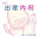 #01 出産内祝