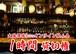 太陽酒場3sunオンライン飲み会「1時間」貸切権
