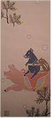 ミヤケマイ 「猪豚猛進」(2007)