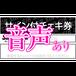 【平塚由佳生誕祭】サイン付音声チェキ(延期日程で対応)