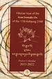 チベット暦手帳型カレンダー