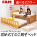 ずっと使える親子すのこベッド【ファム-FAM】(ベッド すのこ 収納)