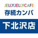 【下北沢店】JELLY JELLY CAFE 存続カンパ(1ドリンクチケット付き)