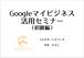【一般事業者向け・初級】Googleマイビジネス活用セミナー(初級編)(69分)【ダウンロード動画】