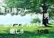 中北利男 ピアノアルバム 癒し8