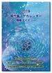 【あすわ現代版マヤカレンダー2019】【ダイアリータイプ】