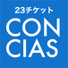 【毎月支払い】CONCIAS/23チケット分