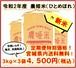 【定期購入】令和2年産 農姫米(ひとめぼれ・白米) 9kg【宮城県内送料無料】
