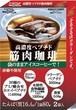 2袋入 50箱/ケース✖3  高濃度ペプチド 筋肉珈琲 エコデパック