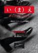 相内啓司全集『い(ま)え  in betweenー存在とイマージュの境域ー』DVD+冊子