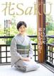 【完売御礼】和の生活マガジン「花saku」皐月号 2016.5  Vol. 248(バックナンバー)