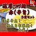 濃厚つけ麺・赤(辛旨)3食セット