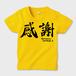 感謝BK-T daisy kids キッズTシャツ デイジー