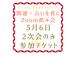 キック&CHAZZプレゼンツ!開運・占いをさかなにZoom飲み会【6日2次会のみ】