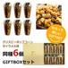 クリスピーポップコーン 【ミルクキャラメル】 6個セット