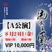 A 24日 13:00(開場12:30) 流れる雲よ2018大阪 [VIP]