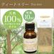 ティートリー精油10ml(ベル・クウォーレ)