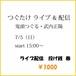 つぐたけライブ&配信 投げ銭券¥1000
