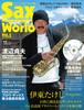 サックス・ワールド Vol.5